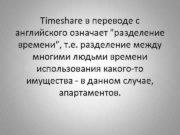 Timeshare в переводе с английского означает разделение времени