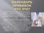 КАЛЕНДАРЬ ПРИВИВОК ЧТО ЭТО? Национальный календарь профилактических прививок