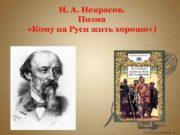 Н А Некрасов Поэма Кому на Руси жить