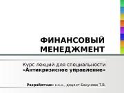 ФИНАНСОВЫЙ МЕНЕДЖМЕНТ Курс лекций для специальности  «Антикризисное