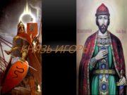 Князь Игорь Великий князь Игорь — противоречивый персонаж