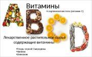 Витамины  Лекарственное растительное сырье содержащие витамины Аскорбиновая