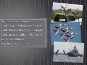 Организационная структура Вооружённых Сил Виды Вооружённых Сил рода