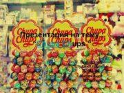 Презентация на тему Chupa Chups Выполнил