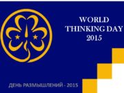 WORLD THINKING DAY 2015 ДЕНЬ РАЗМЫШЛЕНИЙ — 2015