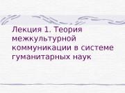 Лекция 1. Теория  межкультурной коммуникации в системе