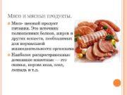 МЯСО И МЯСНЫЕ ПРОДУКТЫ Мясо- ценный продукт питания
