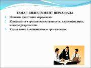 ТЕМА 7 МЕНЕДЖМЕНТ ПЕРСОНАЛА 1 Понятие адаптации персонала