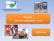 Управление жилищно-коммунального хозяйства администрации МО ГО «Сыктывкар» Ремонт