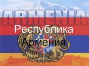 Республика Армения Армения объявила о