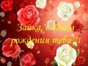 Зайка, с Днем рождения тебя!!! Поздравляем тебя от
