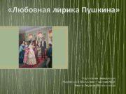 Любовная лирика Пушкина Подготовила заведующая Разуменской библиотеки