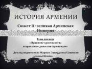 ИСТОРИЯ АРМЕНИИ Сюжет II великая Армянская Империя Тема