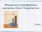 Измерение атмосферного давления Опыт Торричелли 7 класс http