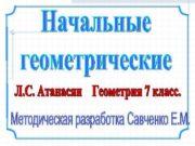 В переводе с греческого слово геометрия означает землемерие