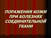 ПОРАЖЕНИЯ КОЖИ ПРИ БОЛЕЗНЯХ СОЕДИНИТЕЛЬНОЙ ТКАНИ Красная волчанка