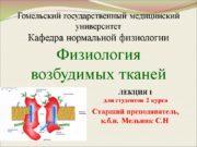 Старший преподаватель, к.б.н. Мельник С.Н. ЛЕКЦИЯ 1 для