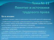 Тема № 11 Понятие и источники трудового права