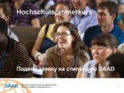 1 Hochschulsommerkurs Подаем заявку на стипендию DAAD 1.