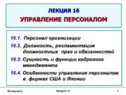 Менеджмент ЛЕКЦИЯ 16 1 ЛЕКЦИЯ 16 УПРАВЛЕНИЕ ПЕРСОНАЛОМ