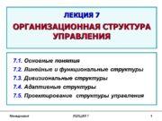 Менеджмент ЛЕКЦИЯ 7 1 ЛЕКЦИЯ 7 ОРГАНИЗАЦИОННАЯ СТРУКТУРА