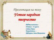 Презентация на тему Устное народное творчество Работу выполнял
