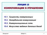Менеджмент ЛЕКЦИЯ 15 1 ЛЕКЦИЯ 15 КОММУНИКАЦИИ В