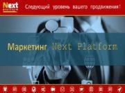 Следующий уровень вашего продвижения! Маркетинг Next Platform Маркетинг-план
