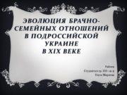 Эволюция брачно-семейных отношений в подроссийской украине в хіх