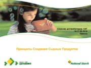 Принципы Создания Сырных Продуктов Семинар дистрибюторов СНГ 16-17.06.2010