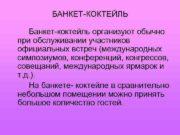 БАНКЕТ-КОКТЕЙЛЬ Банкет-коктейль организуют обычно при обслуживании участников официальных