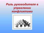 Роль руководителя в управлении конфликтами В