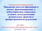ГАУ ДПО «Институт развития образования Иркутской области» 16