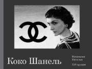 Коко Шанель Васильева Наталья 310 группа Коко