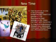 New Time Приглашаем вас на наш отчётный концерт