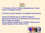 Тема МИТО 1 Платники об єкт та база