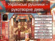 Українські рушники – рукотворне диво. СОЛЯРНІ ЗНАКИ КАЛИНА
