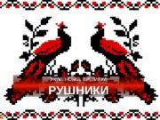 Українська вишивка РУШНИКИ  РУШНИКИ ВИШИВКА СОЛЯРНІ ЗНАКИ