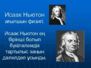 Исаак Ньютон ағылшын физигі Исаак Ньютон ең бірінші