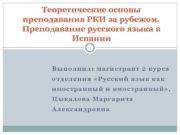 Теоретические основы преподавания РКИ за рубежом Преподавание русского