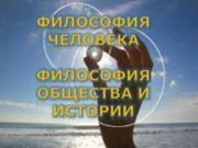 Философия человека Философия общества и истории Преподаватель: Игнатова