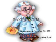ВАКЦИНАЦИЯ Орындаған Утаева М 522 ОМ Орындаған Утаева