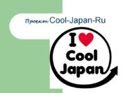 Проект Cool-Japan-Ru Cool-Japan-Ru Магазин японских учебников, аниме фигурок