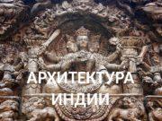 АРХИТЕКТУРА ИНДИИ  Город Мохеджо-Даро Индия, III тыс.
