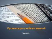 Организация учебных занятий Тема 13. 01  Расписание