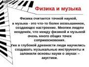 Физика и музыка  Физика считается точной наукой,