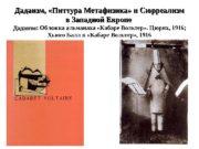 Дадаизм,  «Питтура Метафизика» и Сюрреализм в Западной