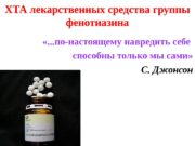 ХТА лекарственных средства группы фенотиазина  «. .