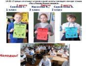 13. 02. 17 среди начальных классов нашей школы