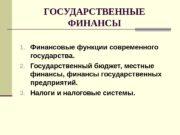 ГОСУДАРСТВЕННЫЕ ФИНАНСЫ 1. Финансовые функции современного государства. 2.